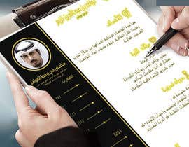 #31 para I need to buy 10 infographic CV template (6 in Arabic Languages, 4 in English) por nouralqraan