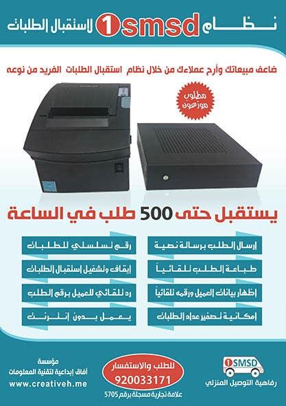 Penyertaan Peraduan #24 untuk Re-Design an Advertisement with Arabic Text