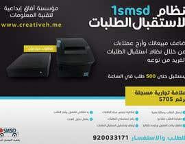 #19 untuk Re-Design an Advertisement with Arabic Text oleh WalidBenA