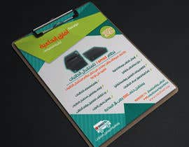 #15 untuk Re-Design an Advertisement with Arabic Text oleh mkh55ec44a92789b
