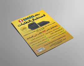 #32 untuk Re-Design an Advertisement with Arabic Text oleh Mahmouds13