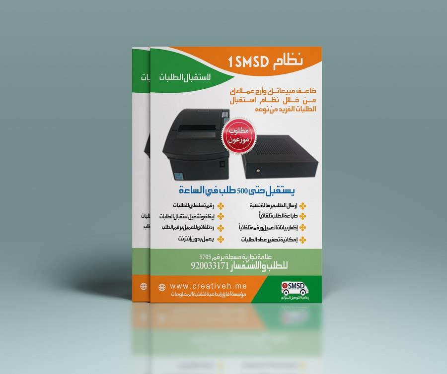 Penyertaan Peraduan #                                        42                                      untuk                                         Re-Design an Advertisement with Arabic Text