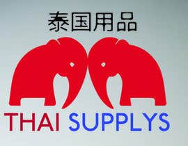 #71 cho Design a Logo for Thai Supplys bởi adityajoshi37