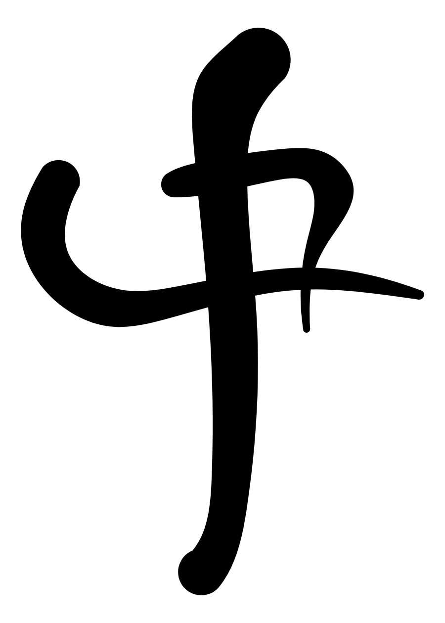 Entry 30 By Sebi71 For Simple Hand Drawn Chinese Character Freelancer