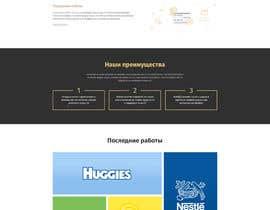 #2 для Разработка макета сайта от RMKGraphics