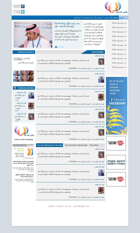 Konkurrenceindlæg #5 for Design a Website Mockup for an articles website