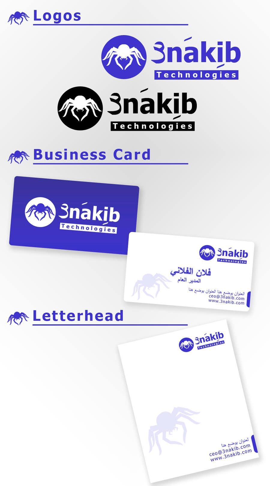 Kilpailutyö #40 kilpailussa Develop a Corporate Identity for 3nkaib Technologies (Spiders)