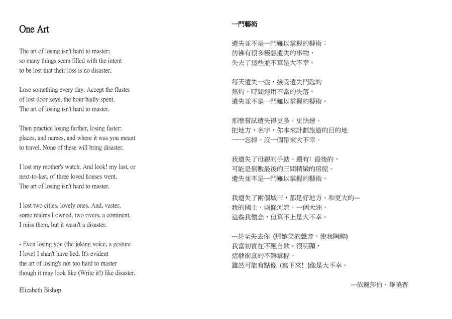 #7 for English / Mandarin Translation Work Needed. by Joannelau