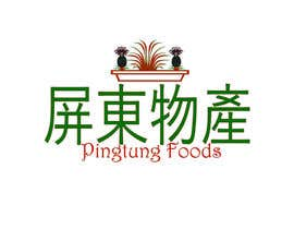 #3 for Design a Logo for a Chinese food product association by lougooz