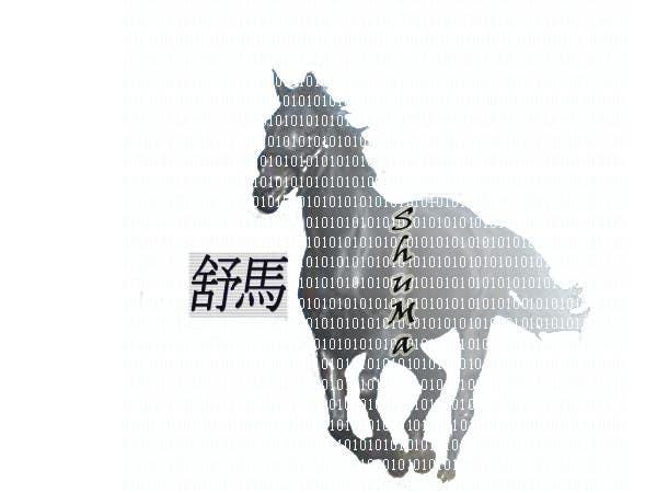 Konkurrenceindlæg #76 for Design a Logo for ShuMa Consulting Company