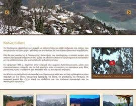 #5 for Website redesign for small guesthouse - dryades-xenonas.gr by ReallyCreative
