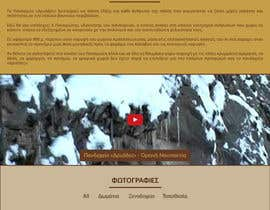 #10 for Website redesign for small guesthouse - dryades-xenonas.gr by ReallyCreative