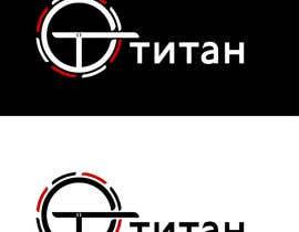 #16 for Logo development / Разработка логотипа by aliminkoln