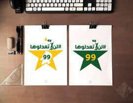 #16 for Logo for a campaign and Facebokk image by ehabhebashy