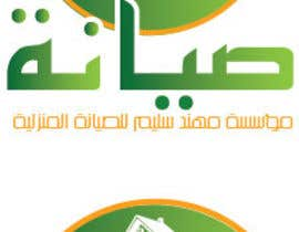 simplykreativee tarafından مطلوب تصميم شعار - لوغو لقسم صيانة عامة için no 9