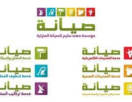 khalid1230 tarafından مطلوب تصميم شعار - لوغو لقسم صيانة عامة için no 23