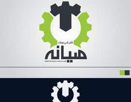 anwera tarafından مطلوب تصميم شعار - لوغو لقسم صيانة عامة için no 25