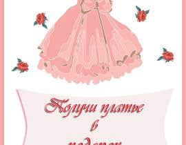 Nro 13 kilpailuun Создание рекламной картинки käyttäjältä juliashev