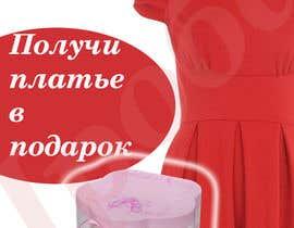 Nro 14 kilpailuun Создание рекламной картинки käyttäjältä uyriy1x1