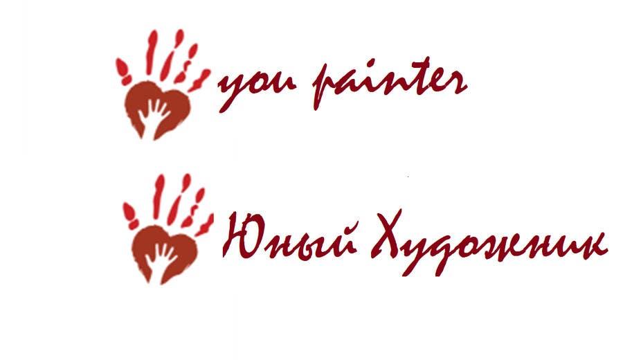 Bài tham dự cuộc thi #23 cho Logo for kids paintings/sketches gallery (web-site)