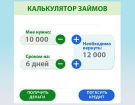 #6 для Дизайн WEB интерфейса для кредитомата от drimaulo