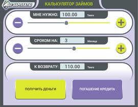 #14 для Дизайн WEB интерфейса для кредитомата от Serghii