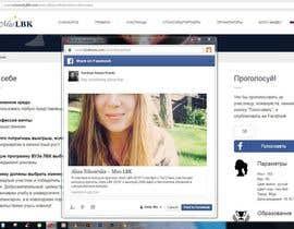 fhpranto tarafından VOTE for me using your Facebook account için no 24