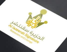 Nro 39 kilpailuun Redesign a Logo (with arabic text) käyttäjältä SerMigo