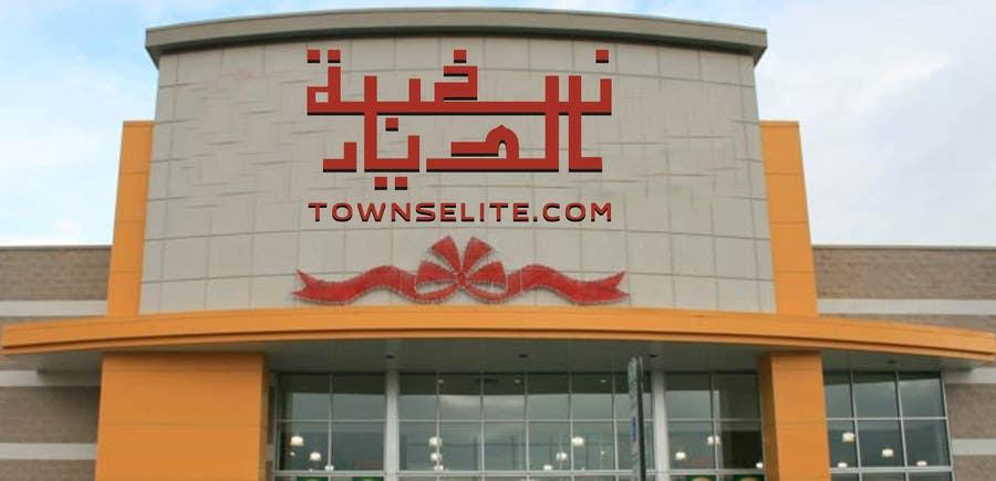 Penyertaan Peraduan #                                        14                                      untuk                                         Logo Design Arabic