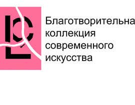 #89 для Разработка логотипа от Sergey8080