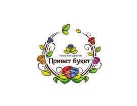 Nro 19 kilpailuun Создать логотип käyttäjältä fb5708f5bb11a91