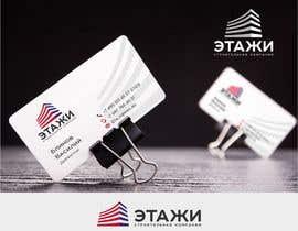 Nro 9 kilpailuun Разработка логотипа строительной компанииработка логотипа käyttäjältä Graphin4ik