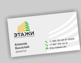 Nro 10 kilpailuun Разработка логотипа строительной компанииработка логотипа käyttäjältä Graphin4ik