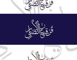 MoncefDesign tarafından Design a Logo in arabic için no 8