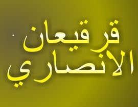Nro 12 kilpailuun Design a Logo in arabic käyttäjältä Maryadipetualang