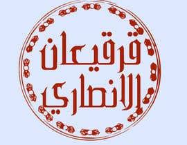 Nro 17 kilpailuun Design a Logo in arabic käyttäjältä Atifshareef1628