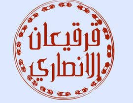 Atifshareef1628 tarafından Design a Logo in arabic için no 17