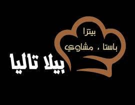 engabdelkader89 tarafından Design Logo in Arabic için no 15