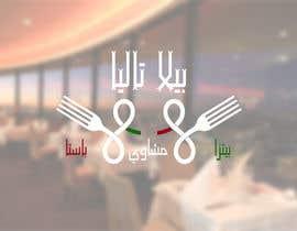 engabdelkader89 tarafından Design Logo in Arabic için no 33