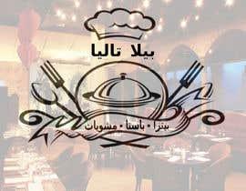 manrocks tarafından Design Logo in Arabic için no 22