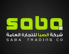 #36 for ReDesign a Logo for SABA Trading by mohamedabbass