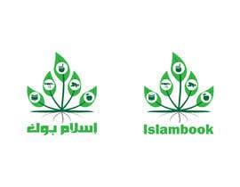 amr9387 tarafından Logo Modification Arabic için no 18