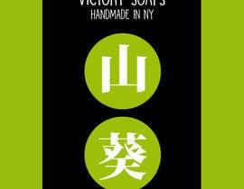 Nro 8 kilpailuun Create Soap Packaging Design käyttäjältä Hexedesign