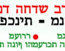 ChathuSL tarafından Design a Banner için no 5