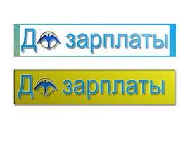 Nro 40 kilpailuun Разработка логотипа для микро финансовой организации. käyttäjältä serhiizhmud