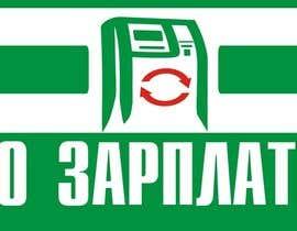 Vealav tarafından Разработка логотипа для микро финансовой организации. için no 37
