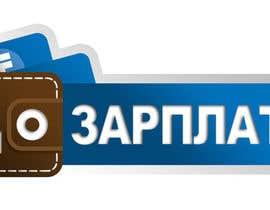 Nro 29 kilpailuun Разработка логотипа для микро финансовой организации. käyttäjältä Tema1100