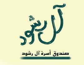 Nro 46 kilpailuun شعار صندوق آل رشود käyttäjältä mr7ba