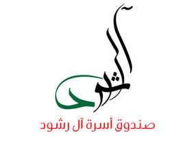 abeersaleh tarafından شعار صندوق آل رشود için no 27