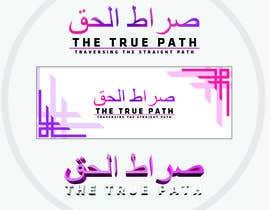 Nro 26 kilpailuun Design an Islamic Logo for an Islamic Da'wah Website käyttäjältä NihajARTS